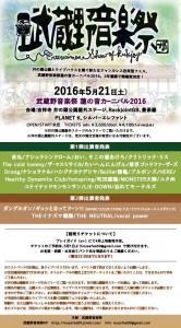 武蔵野音楽祭