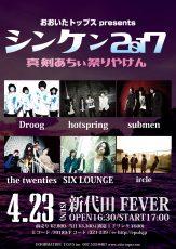 2017.04.23(Sun) at 新代田FEVER フライヤー