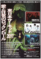 2017.11.17(Fri) at 新潟GOLDEN PIGS BLACK STAGE フライヤー